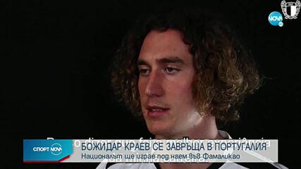 Краев: Аз и още двама-трима сме в основата на националния отбор