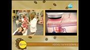 Интересна процедура против изпотяване и неприятна миризма - На кафе (22.04.2014г.)