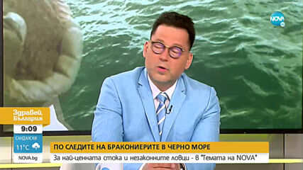 """""""Темата на NOVA"""" в аванс: На лов за бракониери в Черно море"""