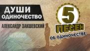 Александр Закшевский - Души Одиночество.