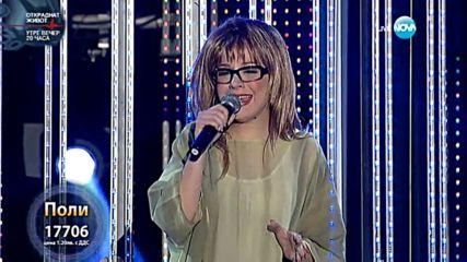 Поли Генова като Маргарита Хранова -