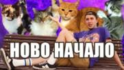Къде са Станко и 4-те котки?! Завръщаме се скоро!