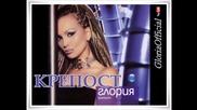 Глория - Крепост - (audio 2003)