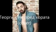Георги-не пред хората (cover) - Georgi - Ne pred horata (cover)