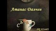 Съдба - Атанас Далчев