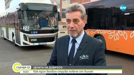 """Шофьор на автобус """"награждава"""" с бонбон всеки пътник, който си купи билет"""