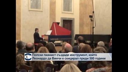 Полски пианист създаде инструмент, който Леонардо да Винчи е скицирал преди 500 години