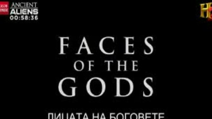 Извънземни от древността- Лицата на Боговете