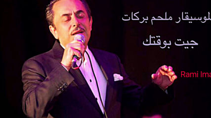 Melhem Barakat - Jet Bi Waqtaq