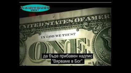 Как Се Правят Парите  (доларите)