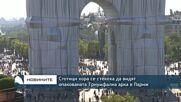 Стотици хора се стекоха да видят опакованата Триумфална арка в Париж