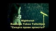 *превод* Nightwish - Смърта прави артиста