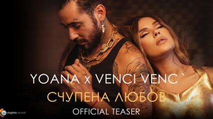 Yoana x Venci Venc' - Schupena Lyubov (Official Teaser)