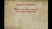 Химнът на Родопите - Бела съм, бела, юначе. Радка Кушлева