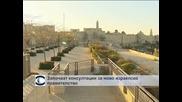 Започват консултации за ново израелско правителство