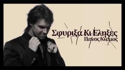 2010 - Panos Kiamos - Sfirixa Ki Elixes /субтитри/