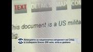 Агенцията за национална сигурност на САЩ е събирала близо 200 млн. SMS-и дневно