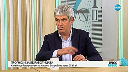 Пламен Димитров: Безработните у нас са вече 257 000