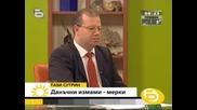Красимир Стефанов При Бареков