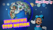 ОБРАЗОВАТЕЛНО ВИДЕО ЗА ДЕЦА: КОНТИНЕНТИТЕ | Stop Motion Animation