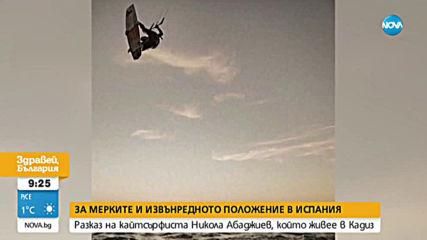 Разказ на кайтсърфиста Никола Абаджиев, който живее в Кадиз