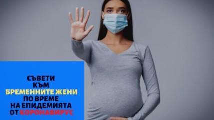 Съвети към бременните жени по време на епидемията от коронавирус