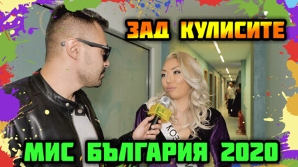 Мис България 2020 - Зад Кулисите!