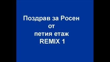 Поздрав За Росен Ремикс 1