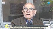 Рецепта за дълголетие: Историята на 107-годишния дядо Неделчо от Свиленград