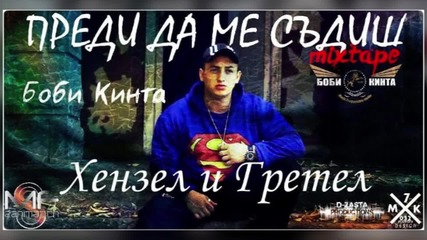 Боби Кинта - 02. Хензел и Гретел (Official release)