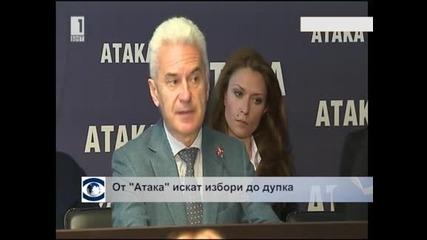 """""""Атака"""" иска избори до дупка"""