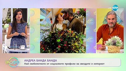 """Андреа Банда Банда: Най-интересното от социалните профили на звездите - """"На кафе"""" (21.10.2020)"""