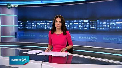 Новините на NOVA NEWS (27.02.2021 - 21:00)