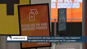 Британските летища се оживиха след падането на карантината за граждани на 70 държави