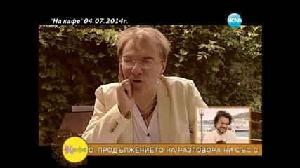 Специалната среща със световноизвестния певец Филип Киркоров - На кафе 01.08.2014