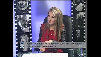 Илия Троянов: Да търсим истината!