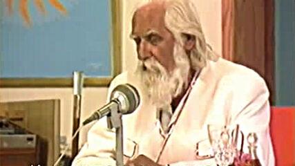 Учителят Омраам: По пътя към Всемирното Братство (3)