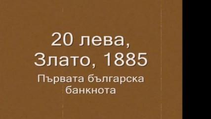 Интересни факти за българските банкноти Част №1