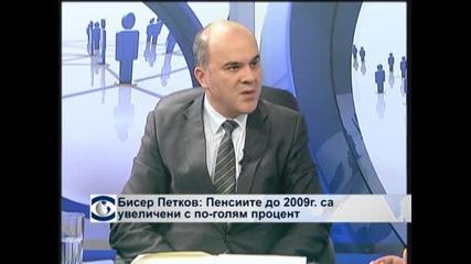 Бисер Петков: Пенсиите до 2009 г. са увеличени с по-голям процент