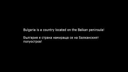 Мощта на българският народ