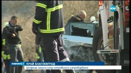 Един човек загина при катастрофа край Благоевград (2 Част)