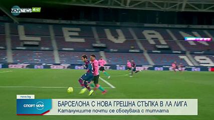Спортни новини на NOVA NEWS (12.05.2021 - 14:00)