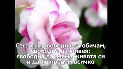 Dara Maclean - Free (свободна)