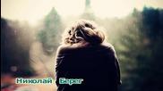 Николай Берег - Только Не Ты