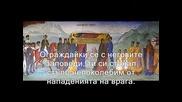 Успение на Св. Йоан (18 август) - кондак глас 8 ( От Православно Добротолюбие )