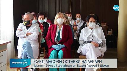 ЗАРАДИ COVID-19: Лекари масово напускат болницата във Велики Преслав