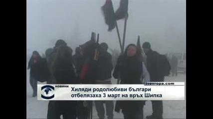Повече от 2 000 души се поклониха на връх Шипка  пред паметта на загиналите за свободата на България