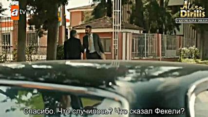 Имало едно време в Чукурова еп.63 Руски суб.
