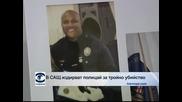 Бивш полицейски служител в САЩ е издирван за тройно убийство