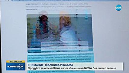 ФАЛШИВА РЕКЛАМА: Продукт за отслабване ползва лица на NOVA, без да знаят (ВИДЕО)